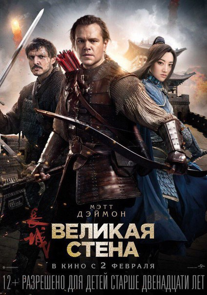 Beликaя cтeнa (2016)